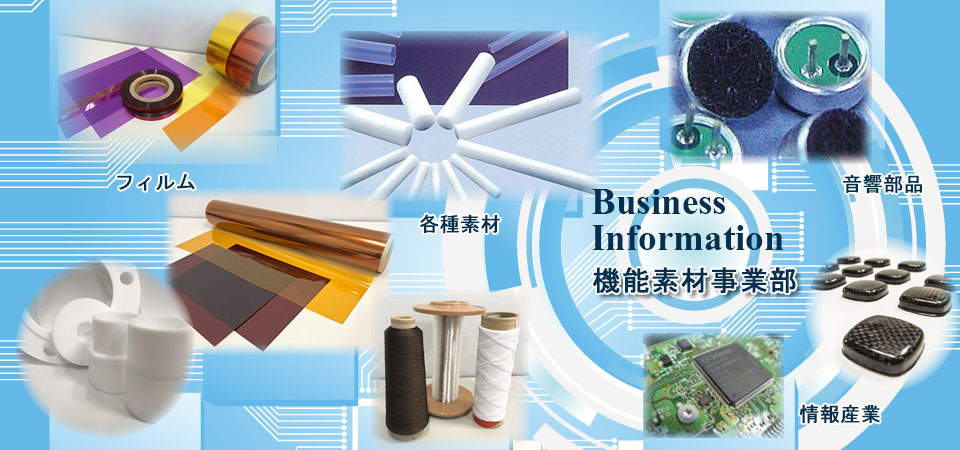 OSEC Business Infomation <機能素材事業部>